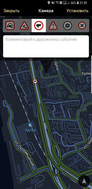 установка отметки Яндекс навигатор