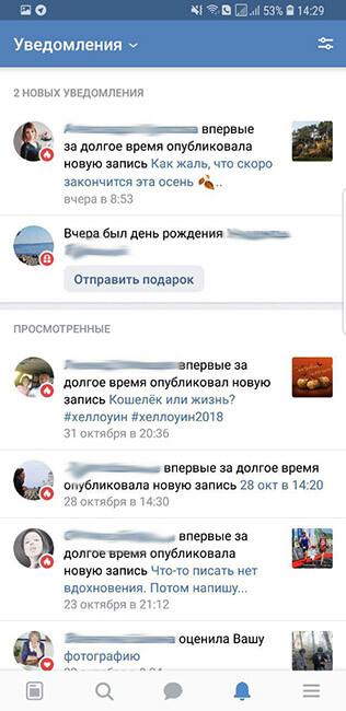 уведомления вконтакте