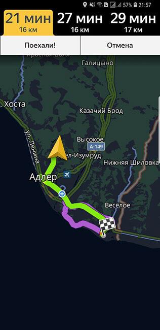 выбор маршрута в Яндекс навигатор