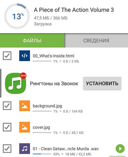 загрузка файлов в юTorrent