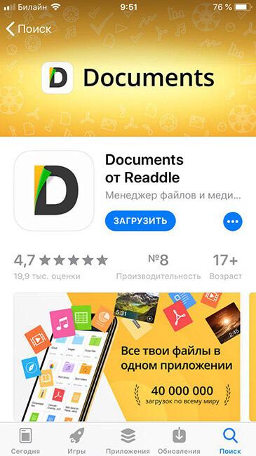 загрузка приложения Documents