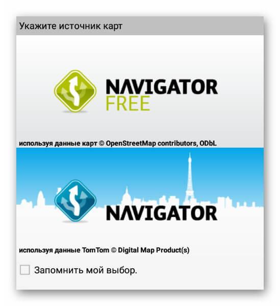 Выбор данных карт MapFactor