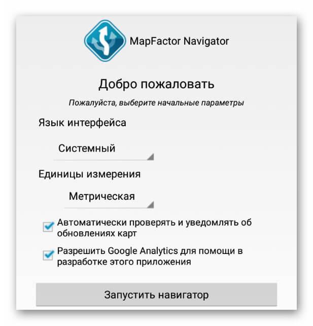 Язык интерфейса и единица измерения MapFactor