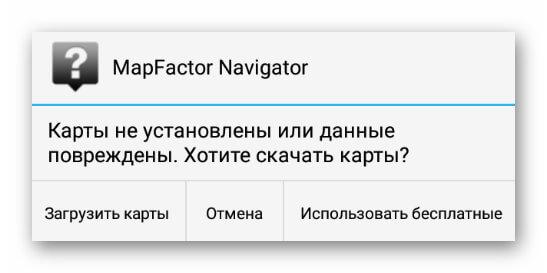 Необходимость загрузить карты MapFactor