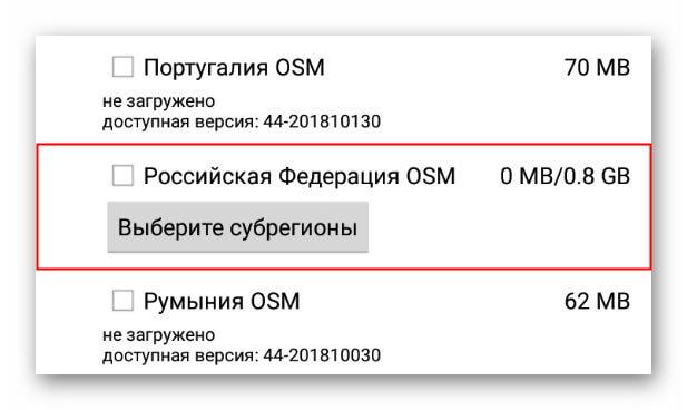 Российская Федерация данные MapFactor
