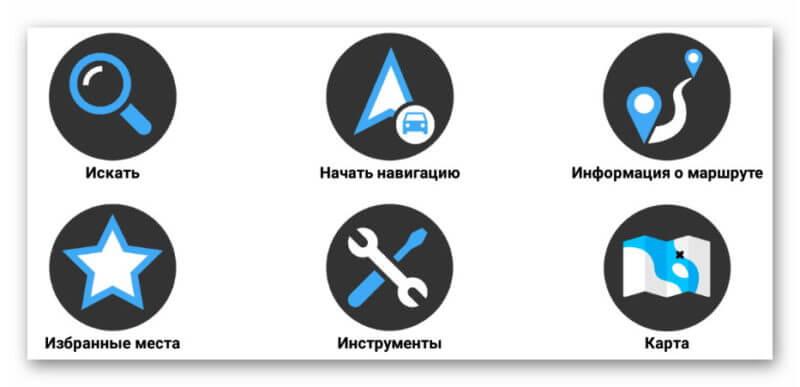 Разделы приложения MapFactor