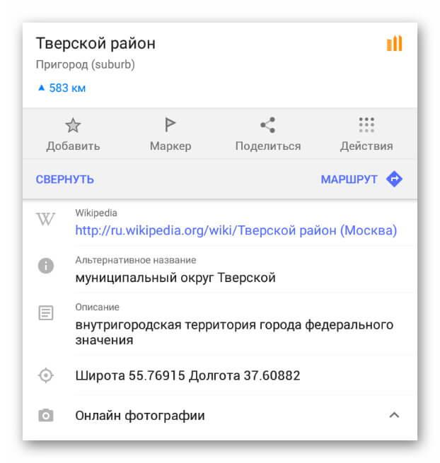 Информирование OsmAnd