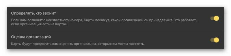Определение неизвестных номеров Яндекс