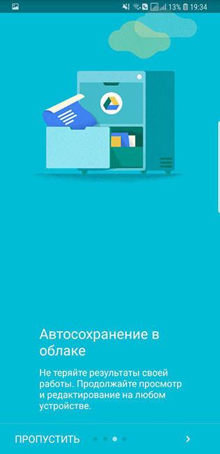 Автосохранение в Google документах