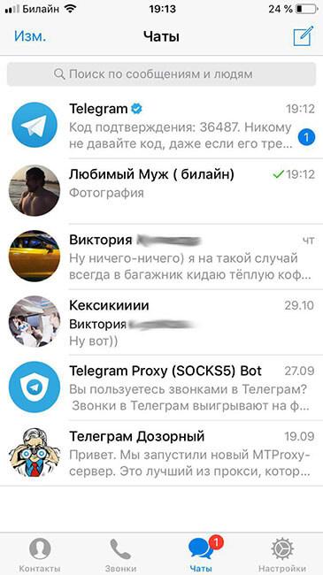 Чаты в telegram X