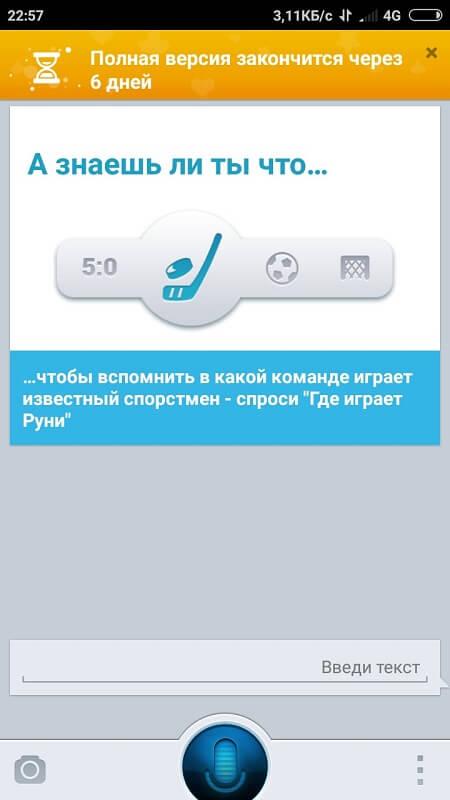 Что знает Ассистент на русском языке для Андроид