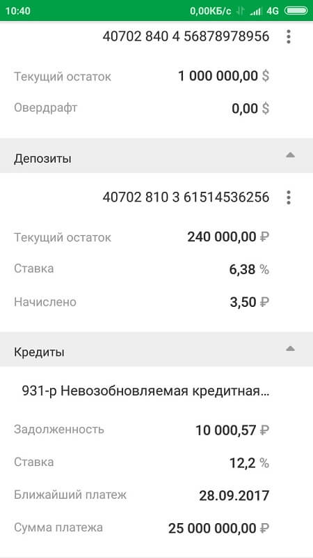 Депозиты и кредиты в Сбербанк Бизнес Онлайн