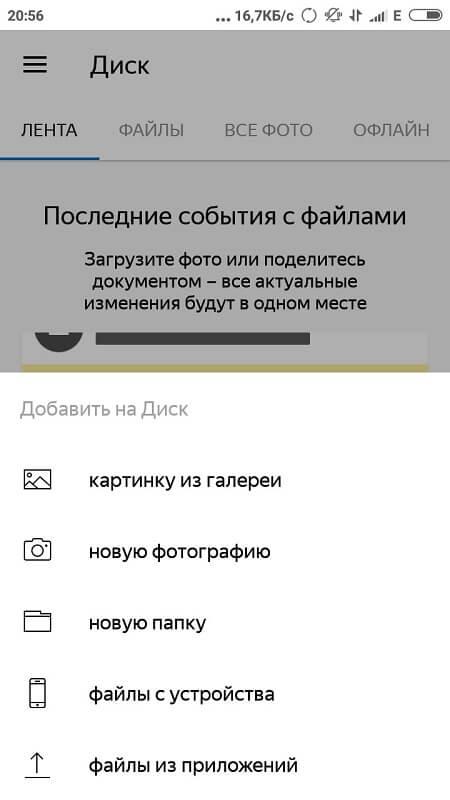 Добавить объект в Яндекс.Диск