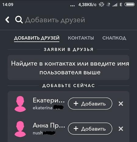 Добавление друзей в Snapchat