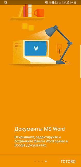 Документы MS Word в Google документах