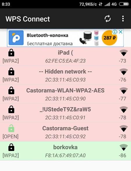 Доступные сети в WPS Connect