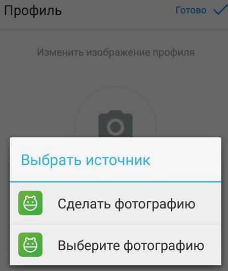 Фото профиля Imo на Андроид