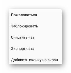 Функции дополнительного меню