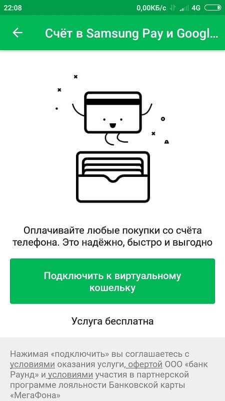 Функция бесконтактных платежей в Личном кабинете Мегафон