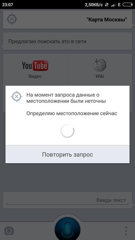 Геолокация в Ассистент на русском языке для Андроид
