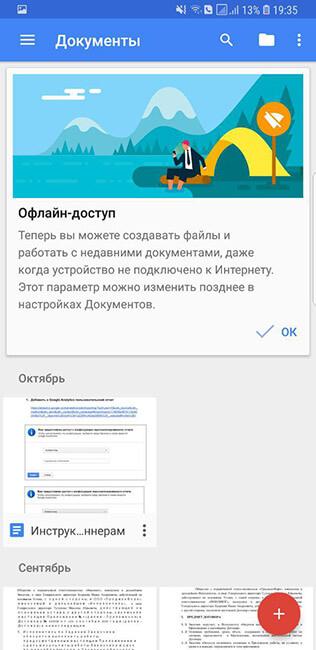 Главная страница Google документах