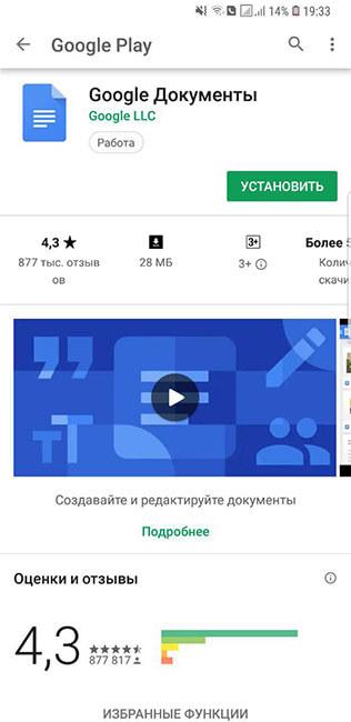 Google документы страница в google play