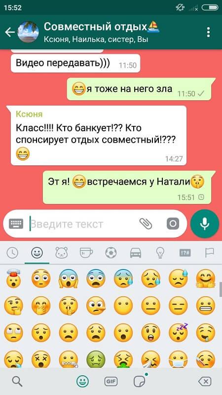 Групповое общение в WhatsApp на Андроид