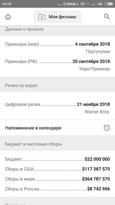 Информация о фильме в КиноПоиск на Андроид