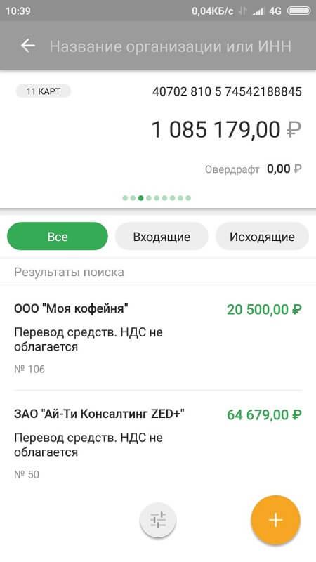 как через сбербанк бизнес онлайн перевести деньги на карту сбербанка через приложение