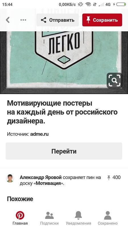 Информация о картинке в Pinterest