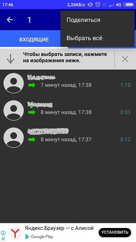 Исходящие в Запись звонков на Андроид