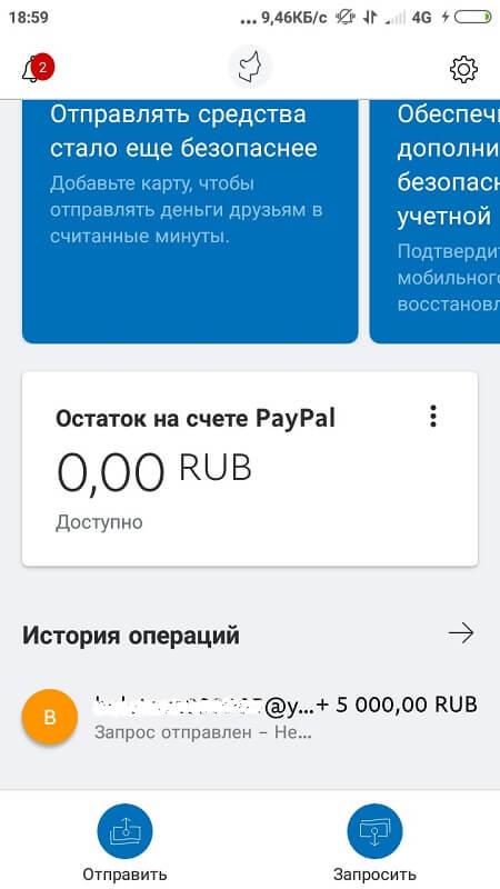 История действий в PayPal