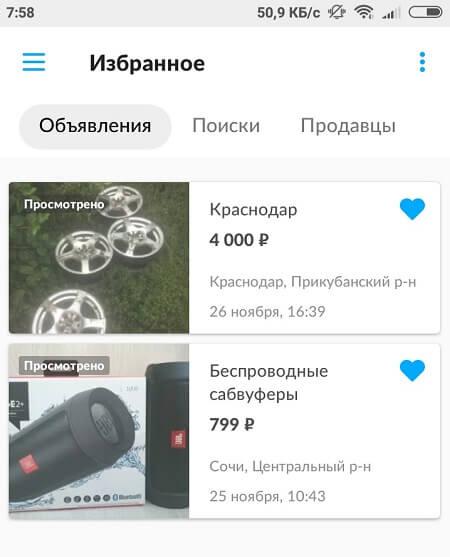 Избранное в Авито на Андроид