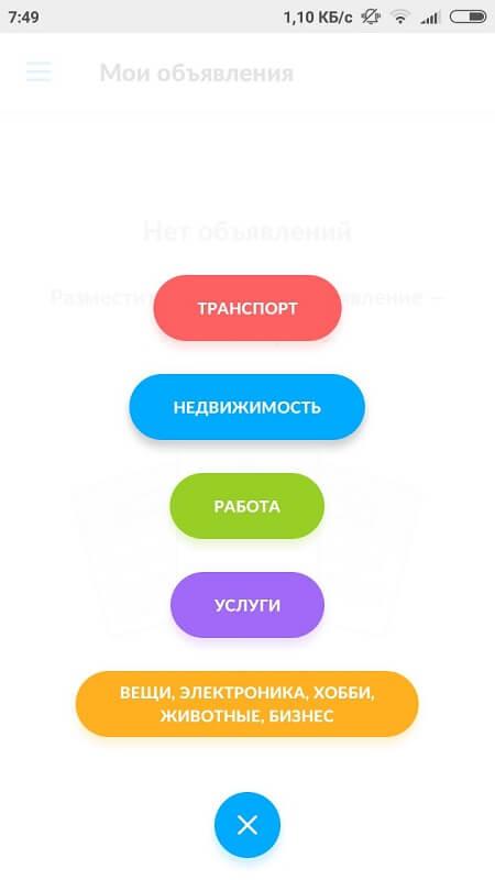 Категории в Авито на Андроид