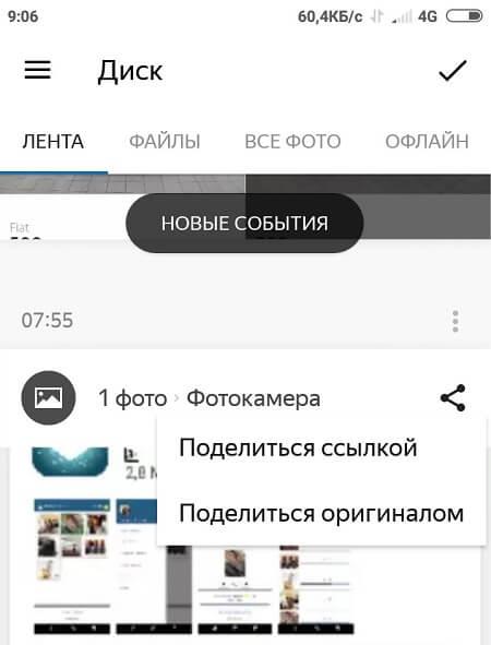 Лента Яндекс.Диск
