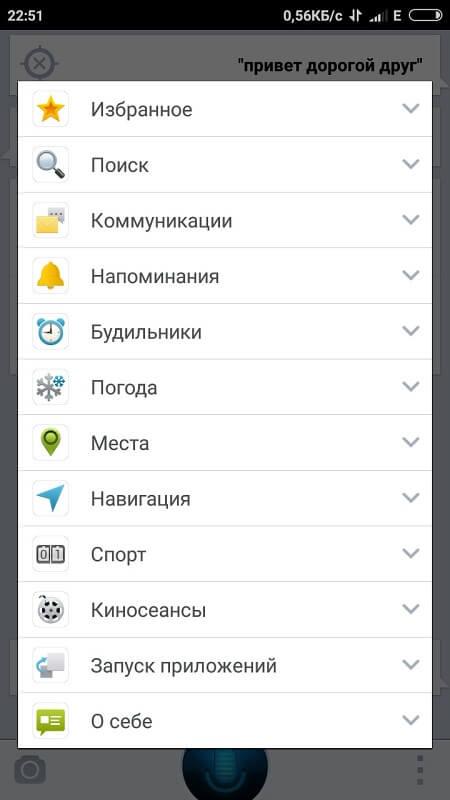 Меню Ассистент на русском языке для Андроид