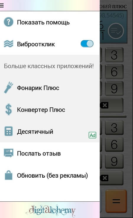Меню Калькулятор дробей на Андроид