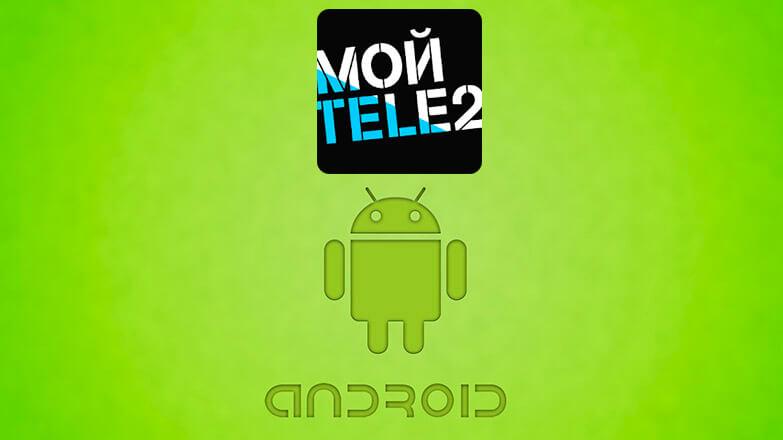 Мой теле2 для android