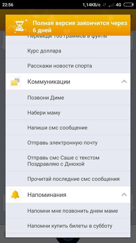 Напоминания в Ассистент на русском языке для Андроид