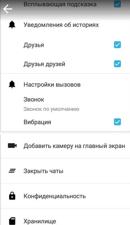 Настройки работы приложения Imo