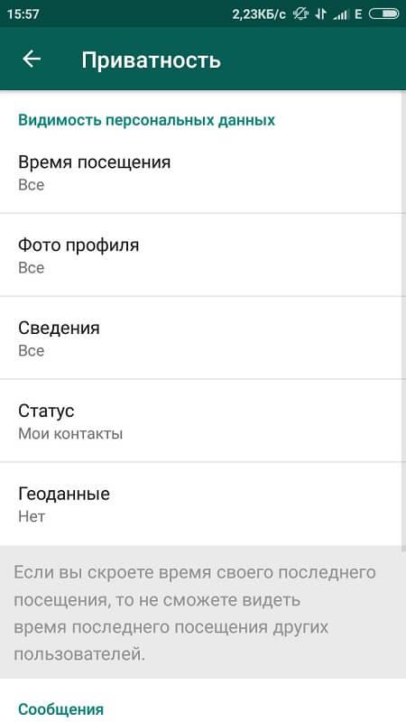 Настройки в WhatsApp на Андроид