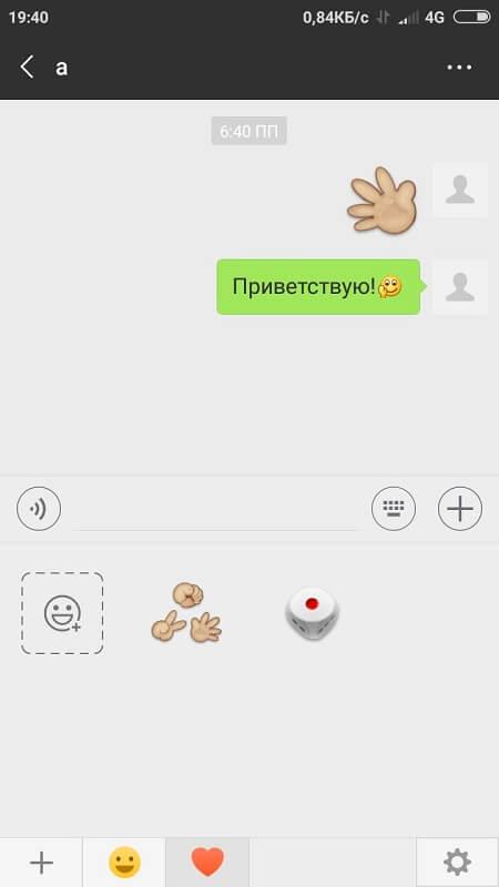 Общение в WeChat