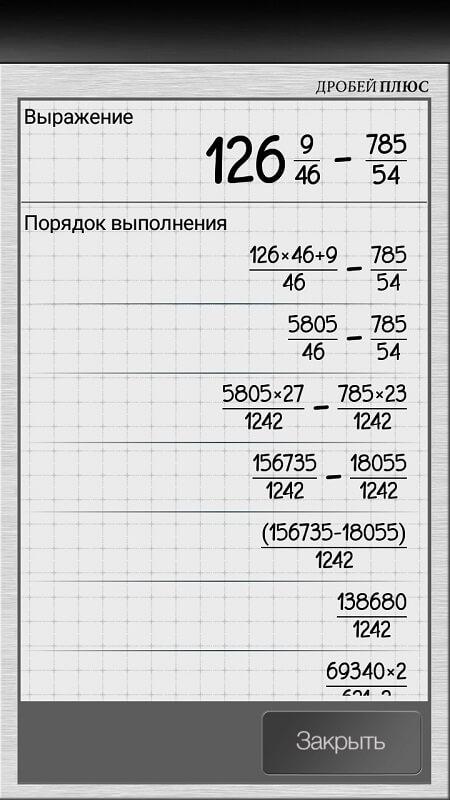 Объяснение решения в Калькулятор дробей на Андроид