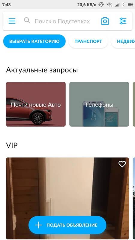 Объявления в Авито на Андроид