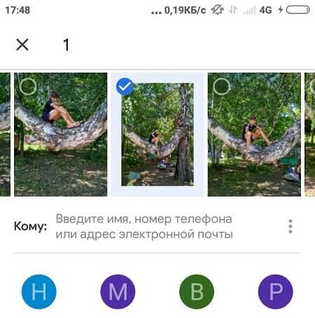 Поделиться фото в Google Фото