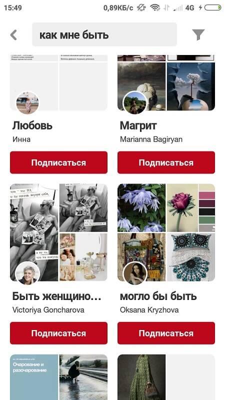 Поиск пина в интернете Pinterest