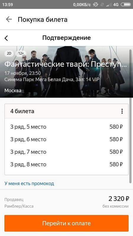 Покупка билетов в КиноПоиск