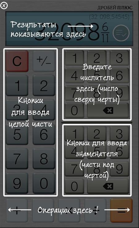 Помощь в Калькулятор дробей на Андроид