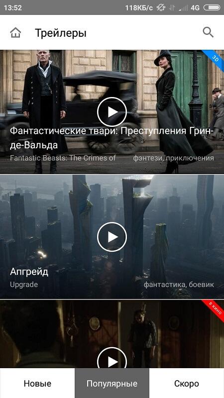 Популярные трейлеры на КиноПоиск для Андроид