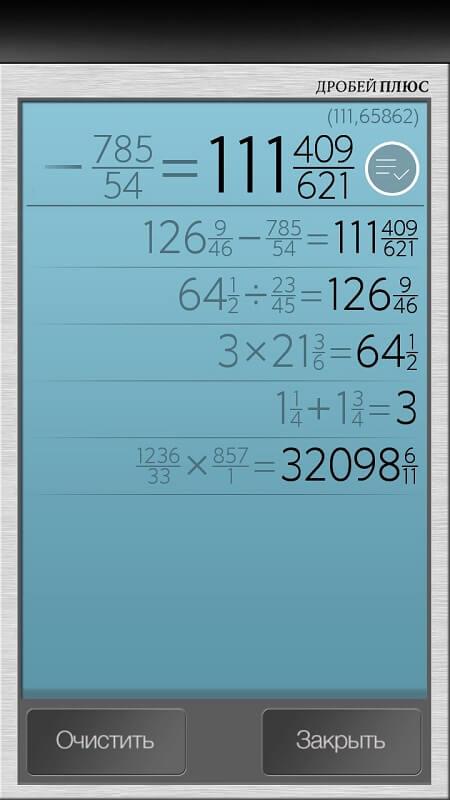 Порядок действий в Калькулятор дробей на Андроид